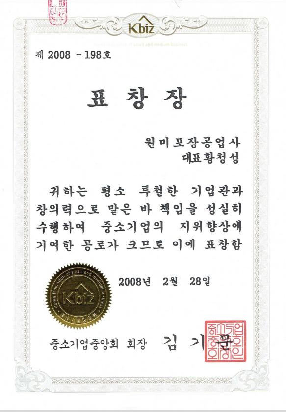 표창장(중소기업중앙회 회장).png